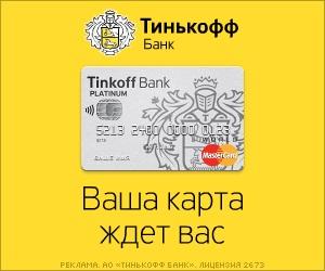 tinkoff-black